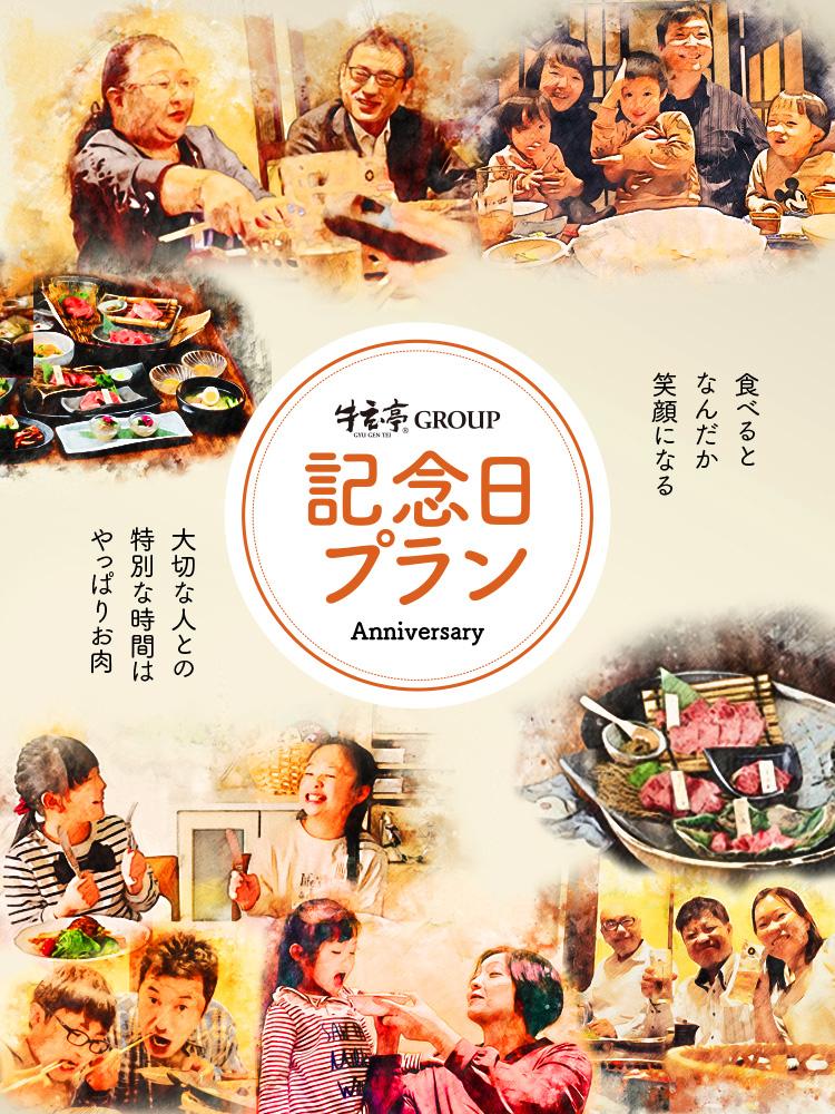 牛玄亭グループ 記念日プラン 食べるとなんだか笑顔になる 大切な人との特別な時間はやっぱりお肉でした